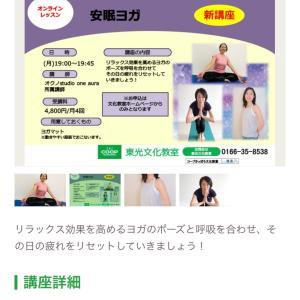 co-op札幌文化教室でオンラインレッスン始まります!春の新講座のお知らせ