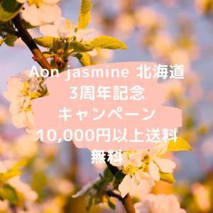 Aon jasmine 北海道 ヨガウエアキャンペーン❣️