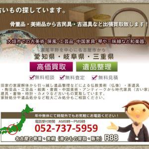 岐阜市まで中国家具(花梨・黒檀)・三味線・贈答品・天然木の座卓買取でした。