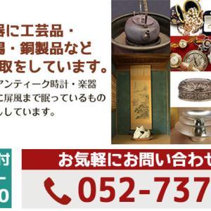 不用品処分での不用品買取・回収、名古屋市(近郊)昭和レトロ・古い食器・着物・鉄瓶や古い家具から骨董買取