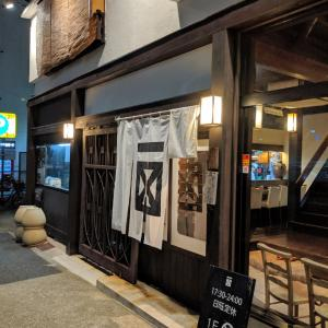 名古屋ワイン飲み歩き789:居酒屋文