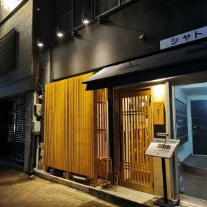 名古屋ワイン飲み歩き793:割烹はまぐち