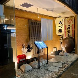 名古屋ワイン飲み歩き797:博多もつ鍋屋HANARE