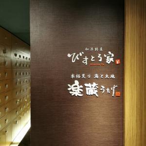 名古屋ワイン飲み歩き798:本格炙り海と大地楽蔵うたげ