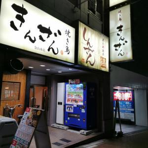 名古屋ワイン飲み歩き816:焼き鳥きんざん金山本店