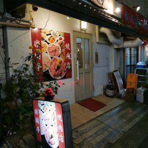 名古屋ワイン飲み歩き824楽園亭焼肉店