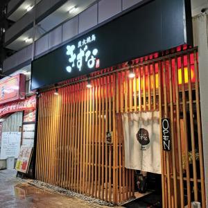 名古屋ワイン飲み歩き845:炭火焼鳥きずな