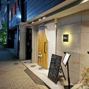 名古屋ワイン飲み歩847:鰤料理華真以