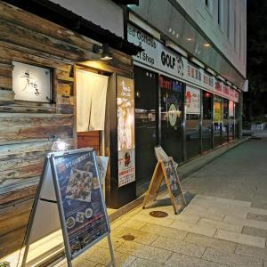 名古屋ワイン飲み歩き850:青柚子
