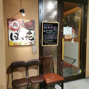 名古屋ワイン飲み歩き852:ぽっ花