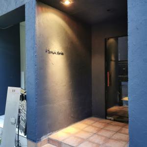 名古屋ワイン飲み歩き857:ル・タン・ペルデュ
