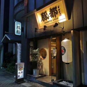 名古屋ワイン飲み歩き859:豚都