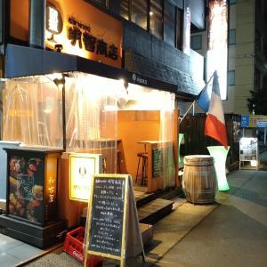 名古屋ワイン飲み歩き867:名駅ワイン明智商店