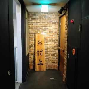 名古屋ワイン飲み歩き871:鮨村上