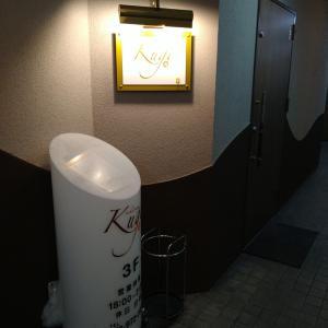 名古屋ワイン飲み歩き872:Sushi Dining Kugi