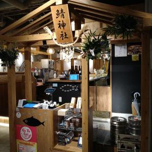 名古屋ワイン飲み歩き878:さば料理専門店 SABAR+ 栄店