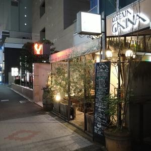 名古屋ワイン飲み歩き893: OSTERIA GAINA