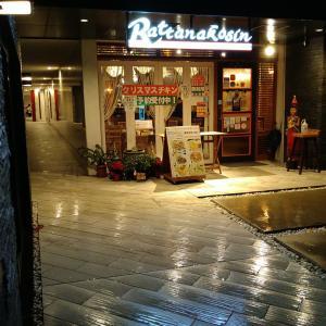 名古屋ワイン飲み歩き895:ラタナコーシン