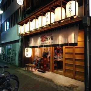 名古屋ワイン飲み歩き897:かしわ屋 治兵衛