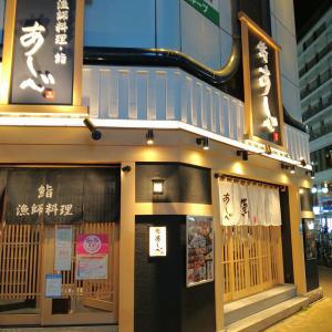 名古屋ワイン飲み歩き891:漁師料理・鮨あしべ