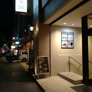 名古屋ワイン飲み歩き894: 野生肉料理専門 じびえーる