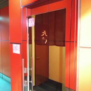 名古屋ワイン飲み歩き895:天さく