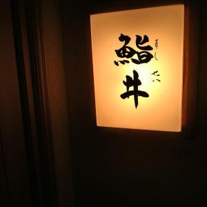 名古屋ワイン飲み歩き897:鮨井