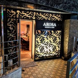 名古屋ワイン飲み歩き774:AROSA