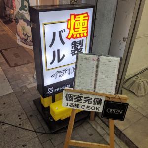 名古屋ワイン飲み歩き776:燻製バルイブリオ