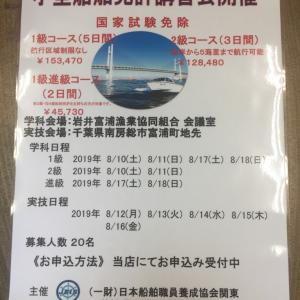 小型船舶免許講習会 南房総市開催のご案内