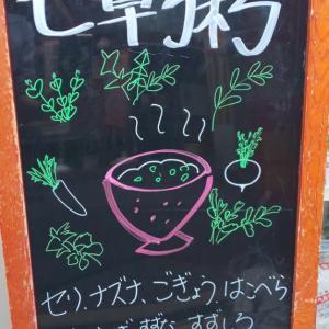 七草粥ですね~!