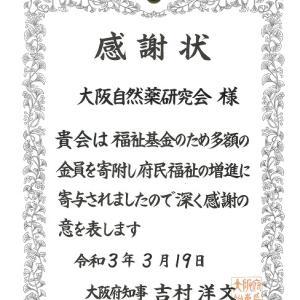 吉村知事より感謝状をいただきました!