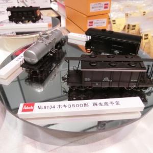 第44回日本鉄道模型ショウ