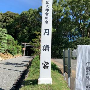 伊勢 神社巡りの旅 ~別宮の月読宮、猿田彦神社~