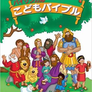家庭礼拝  聖書