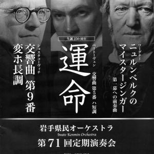 岩手県民オーケストラ第71回定期演奏会