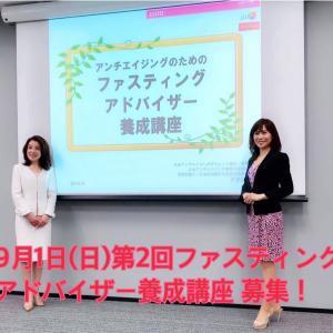 大募集!9/1 (日)JADA認定ファスティング講座