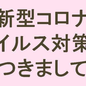 【お知らせ】新型コロナウィルス感染措置・休校情報
