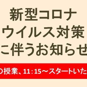 【あべの】午前の授業スタート時間変更のお知らせ(継続)