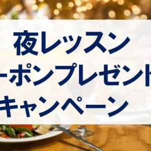 【あべの】営業時間と夜レッスンキャンペーン
