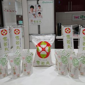 「雪若丸」新米プレゼント好評実施中!