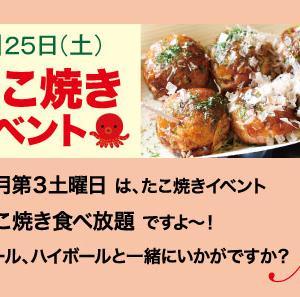 1/25(土)神楽坂ガールズバーN たこ焼きイベント
