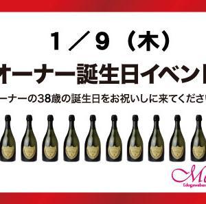 1/9(木)江戸川橋ガールズバーMeet イベント
