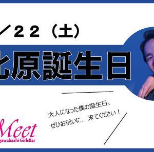2/22(土)江戸川橋ガールズバーMeet イベント