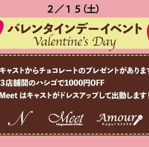 2/15(土)全店舗イベント