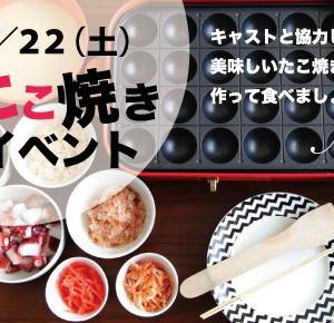 8月9月 神楽坂ガールズバーN イベント