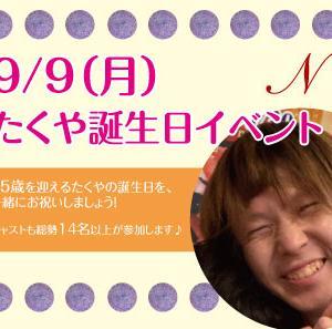 9/9(月)神楽坂ガールズバーN イベント