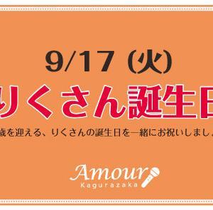 9/17(火)神楽坂ガールズバーAmour りく誕生日イベント