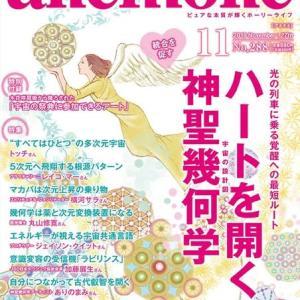 ビオ・マガジン『anemone(アネモネ)』11月号(10/9売)に掲載されま~す!