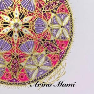 ありのまみ神聖幾何学ハレアート 「美しき女性へのメッセージ」